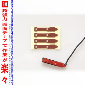 3M 超強力 両面テープ Panasonic CN-RE05WD アンテナ 貼り替え用(T04