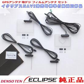 イクリプス 純正品 AVN-R9 GPS / 地デジTV アンテナ コード Set (726