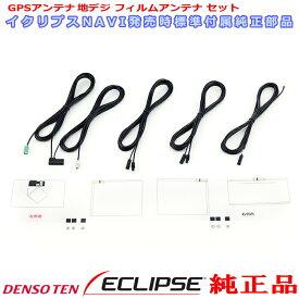 ECLIPSE AVN668HD 純正品 地デジTV / GPSフィルム アンテナ Set FD45s