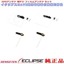 ECLIPSE AVN-R9W GPS / 地デジTV フィルム アンテナ ベース 貼替 Set (733