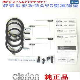 営業日 『 あす楽 』 即日発送 Clarion 『 クラリオン 』 NX712 純正品 地デジTV フィルム アンテナ ・ アンテナ コード Set KD2s