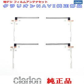 営業日 『 あす楽 』 即日発送 Clarion 『 クラリオン 』 NX711 純正品 地デジTV フィルム アンテナ KD2