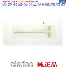 営業日 『 あす楽 』 即日発送 Clarion 『 クラリオン 』 NX308 純正品 ワンセグTV フィルム アンテナ KD6L