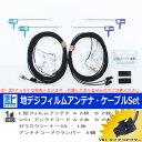 地デジ フィルム アンテナ コード Set ケンウッド MDV-L503 【ゆうパケ送料無料】 (513