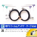 トヨタ NHZN-W57 地デジ フィルム アンテナ GT13 コード Set 他社 純正品 流用 (523