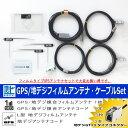 Clarion NX711 他社純正 フィルム アンテナ コード Set 【ゆうパケ無料】(553