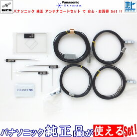 ALPINE EX11V 地デジTV フィルム アンテナ GT13 コード Set 他社 純正品 (553