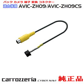 キャッシュレス 5%還元 対象 パイオニア カロッツェリア AVIC-ZH09CS 純正品 バック カメラ 端子 変換 コネクター 新品 (R63