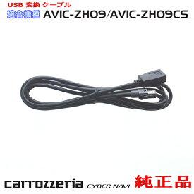キャッシュレス 5%還元 対象 パイオニア カロッツェリア AVIC-ZH09CS 純正品 USB 変換 ケーブル 新品 (U01