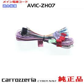 キャッシュレス 5%還元 対象 パイオニア カロッツェリア AVIC-ZH07 純正品 メイン 電源コード 新品 (W36