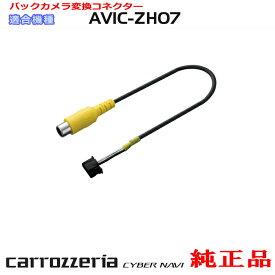 キャッシュレス 5%還元 対象 パイオニア カロッツェリア AVIC-ZH07 純正品 バック カメラ 端子 変換 コネクター 新品 (R63