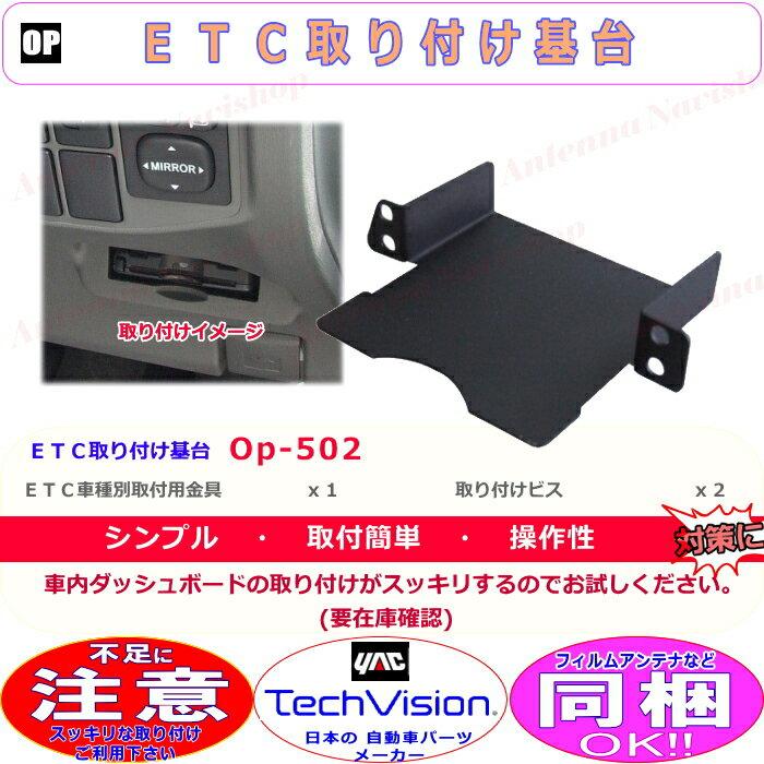 TechVision スッキリ 取り付け トヨタ 車用 ETC 取付 金具 新品 (O502