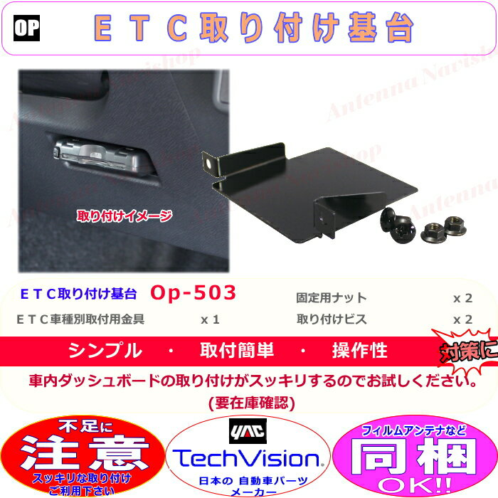 TechVision スッキリ 取り付け トヨタ 車用 ETC 取付 金具 新品 (O503