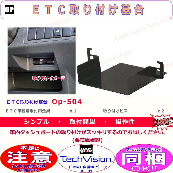 TechVision スッキリ 取り付け スズキ 車用 ETC 取付 金具 新品 (O504