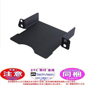 TechVision スッキリ 取り付け トヨタ 車用 ETC 取付 金具 新品 (O501