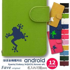 Fave カエル Android ケース Xperia XZ3 XZ2 Compact SO-05K GALAXY S10 plus S9 S7 edges AQUOS sense2 R2 R3 ARROWS 手帳型 レザー スマホケース アンドロイド オリジナル 蛙 かえる