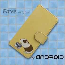 Fave モルモット Android ケース ほぼ全機種対応 Xperia XZ3 XZ2 Compact SO-05K GALAXY S10 plus S9 S7 edges AQUOS sense2 R2 R3 ARROWS 手帳型 レザー スマホケース アンドロイド オリジナル ねずみ ペット 動物 アニマル
