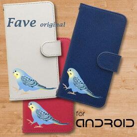 Fave セキセイインコ Android ケース ほぼ全機種対応 Xperia XZ3 XZ2 Compact SO-05K GALAXY S10 plus S9 S7 edges AQUOS sense2 R2 R3 ARROWS 手帳型 レザー スマホケース アンドロイド かわいい スマホケース オリジナル インコ オウム ペット 動物 アニマル 鳥