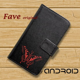 Fave 蝶 Android ケース Xperia XZ3 XZ2 Compact SO-05K GALAXY S10 plus S9 S7 edges AQUOS sense2 R2 R3 ARROWS 手帳型 レザー スマホケース アンドロイド オリジナル ちょうちょ ペット 動物 アニマル 昆虫