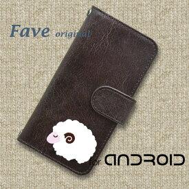 Fave ヒツジ Android ケース Xperia XZ3 XZ2 Compact SO-05K GALAXY S10 plus S9 S7 edges AQUOS sense2 R2 R3 ARROWS 手帳型 レザー スマホケース アンドロイド オリジナル 羊 ひつじ 動物園 動物 アニマル