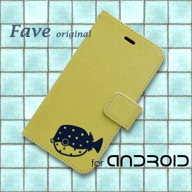 Fave ハコフグ Android ケース Xperia XZ3 XZ2 Compact SO-05K GALAXY S10 plus S9 S7 edges AQUOS sense2 R2 R3 ARROWS 手帳型 レザー スマホケース アンドロイド オリジナル 箱フグ水族館 海水魚