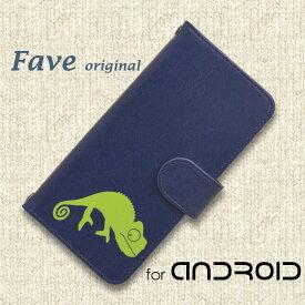 Fave カメレオン Android ケース Xperia XZ3 XZ2 Compact SO-05K GALAXY S10 plus S9 S7 edges AQUOS sense2 R2 R3 ARROWS 手帳型 レザー スマホケース アンドロイド オリジナル ペット 動物 アニマル 爬虫類