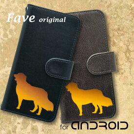 Fave ゴールデンレトリバー Android ケース Xperia XZ3 XZ2 Compact SO-05K GALAXY S10 plus S9 S7 edges AQUOS sense2 R2 R3 ARROWS 手帳型 スマホケース アンドロイド オリジナル ゴールデンレトリーバー 犬 ペット 動物 アニマル