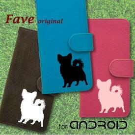 Fave パピヨン Android ケース ほぼ全機種対応 Xperia XZ3 XZ2 Compact SO-05K GALAXY S10 plus S9 S7 edges AQUOS sense2 R2 R3 ARROWS 手帳型 レザー スマホケース アンドロイド オリジナル トイ・スパニエル 犬 ペット 動物 アニマル