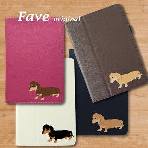 Fave ダックス iPadケース 手帳型 オリジナル ダックスフンド カニヘンダックス 犬 イヌ いぬ ペットシリーズ 動物 アニマル ピンク ホワイト ブラウン iPad 2017 Air Air2 mini mini2 mini3 mini4 Pro 9.7 1