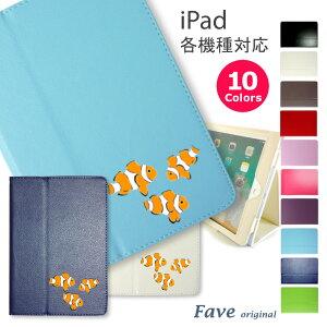 Fave クマノミ iPadケース 手帳型 オリジナル くまのみ ニモ にも かくれくまのみ カクレクマノミ 水族館シリーズ 魚 熱帯魚 海水魚 ライトブルー ホワイト ネイビー iPad 2017 Air Air2 mini mini2 mi