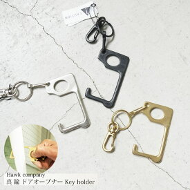 【クリックポスト便OK】Hawk Company ホークカンパニー キーホルダー メンズ 真鍮 Key Ring 非接触ハンドガードキーホルダー 贈り物 プレゼント レディース【7545】【キーホルダー ウイルス対策 細菌 ユニセックス】