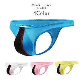 センターライン Tバック アイスシルク メンズ Gストリング ビキニ ブリーフ セクシー メッシュ ローライズ 3D 男性 下着 ビルパン オシャレ もっこり プリケツ GTLINE Favolic ファボリック