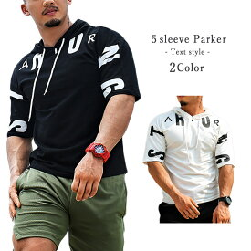 五分袖 パーカー 半袖 フード付き メンズ スリムフィット 薄手 Tシャツ メンズ マッチョ ラグジュアリー トレーニング 父の日 スポーツ GTLINE Favolic ファボリック