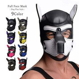 犬 かぶりもの フルフェイス マスク ワンちゃん フェイクレザー DOG コスプレ 犬マスク 着ぐるみ 衣装 パーティー ハロウィン LGBTQ GTLINE Favolic ファボリック