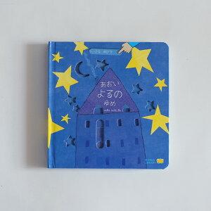 しかけ絵本 1歳 0歳 2歳 3歳 あおいよるのゆめ ちいさなゆびで ガブリエーレ・クリーマ 誕生日プレゼント 出産祝い 絵本 おすすめ かわいい デザイン