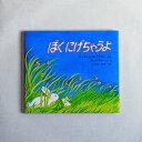 Bokunigechauyo01