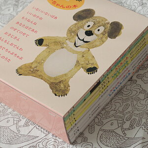 出産祝い 絵本 セット 0歳 1歳 松谷みよ子 あかちゃんの本 全9冊セット