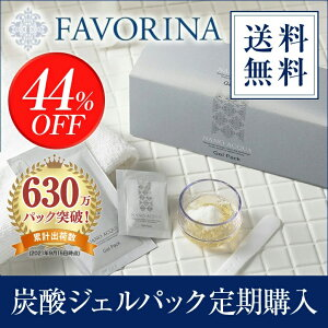 【定期コース 44%OFF】フェヴリナ/ 炭酸ジェルパック定期購入ナノアクア FAVORINA ( Co2 炭酸 ジェル パック 炭酸パック )
