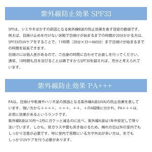 紫外線防止効果SPF33、PA+++