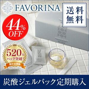 【定期コース 44%OFF】フェヴリナ/ 炭酸パック定期購入ナノアクア FAVORINA ( Co2 ジェル パック)