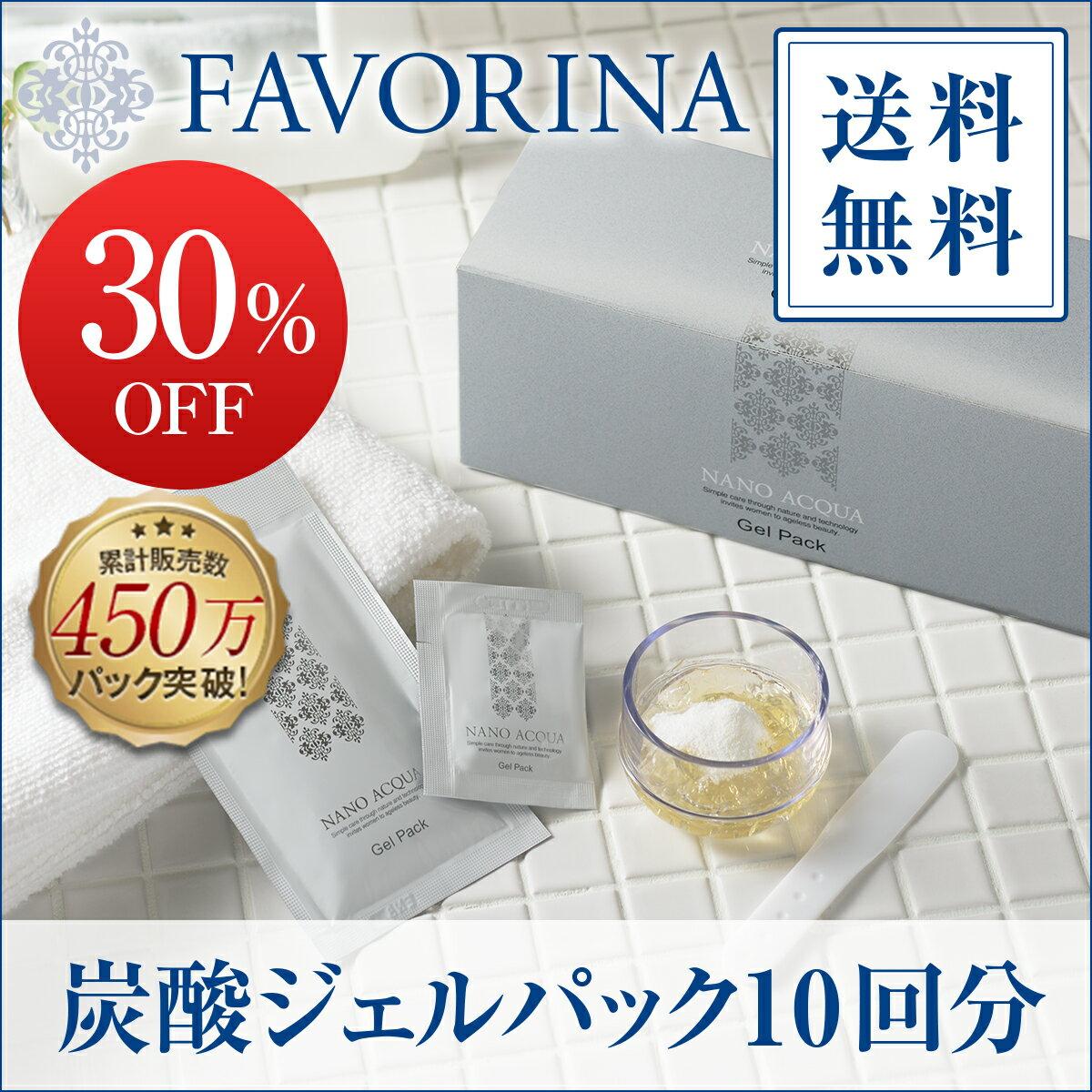 《 30%OFF 》フェヴリナ 炭酸ジェルパック 無添加 10回分 【送料無料】ナノアクア FAVORINA ( Co2 ジェル パック)