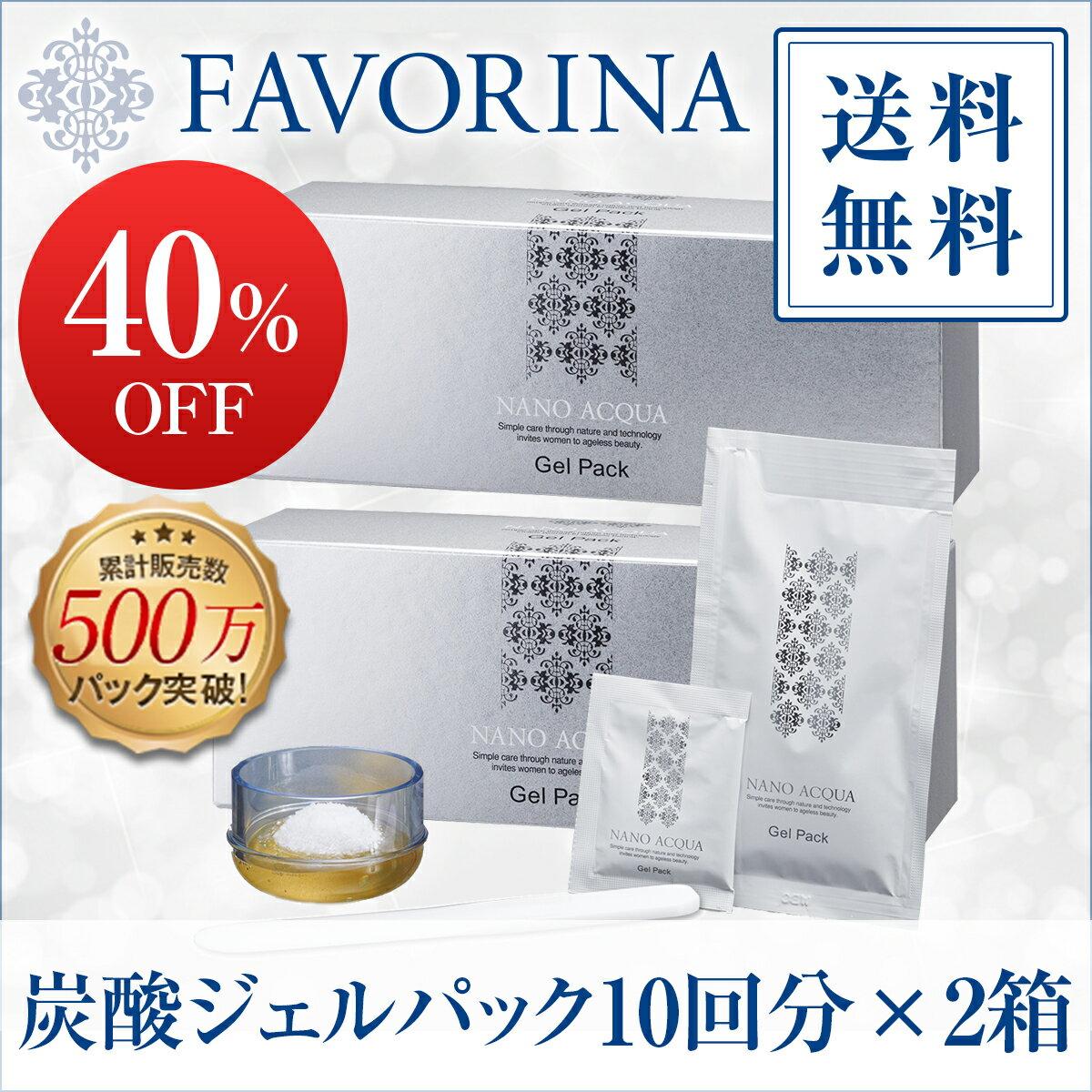 【40%OFF】フェブリナ 炭酸ジェルパック 10回分×2箱セットナノアクア 炭酸パック ジェル Co2 パック FAVORINA NANO ACQUA
