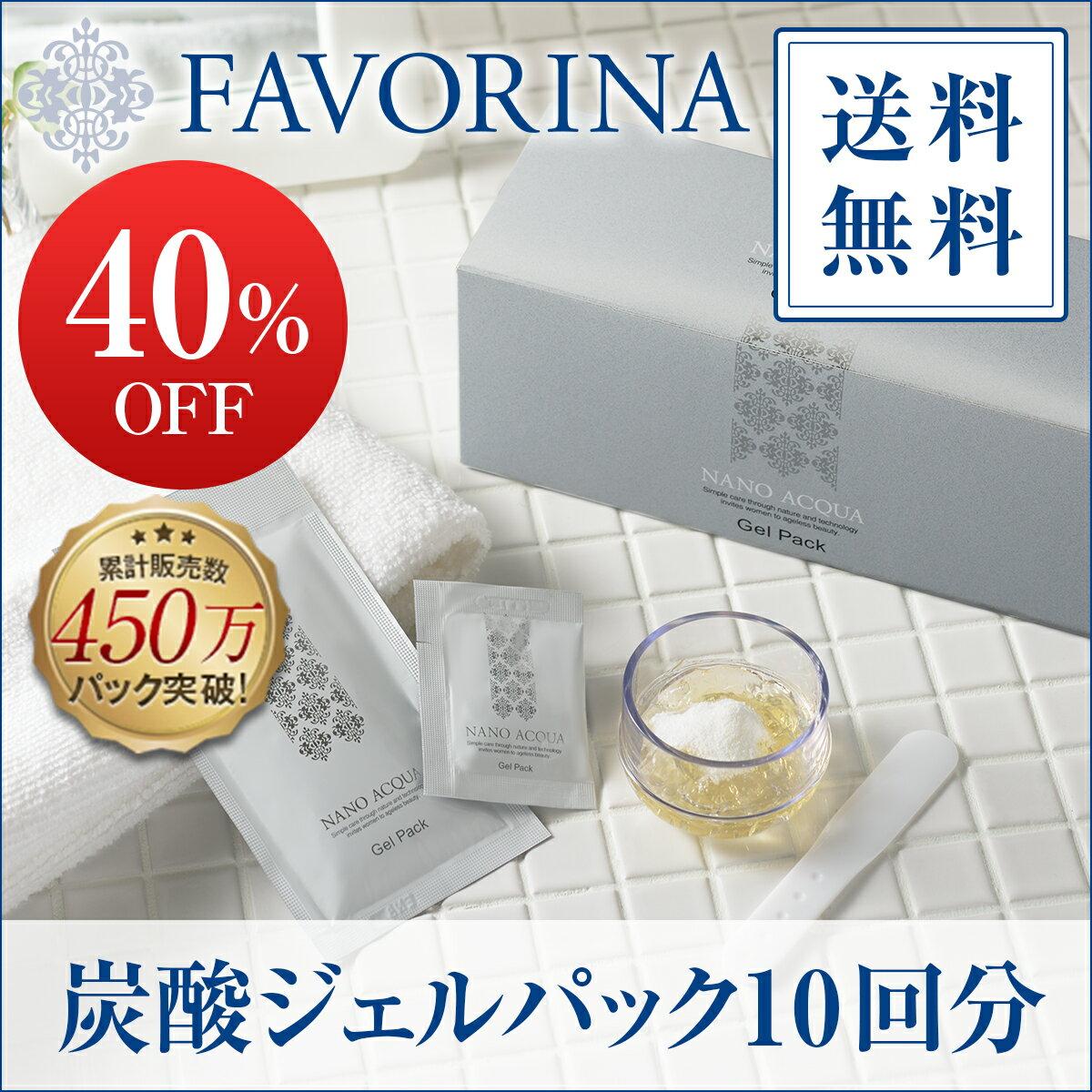 《 約40%OFF 》フェヴリナ 炭酸ジェルパック 無添加 10回分 【送料無料】ナノアクア FAVORINA ( Co2 ジェル パック)