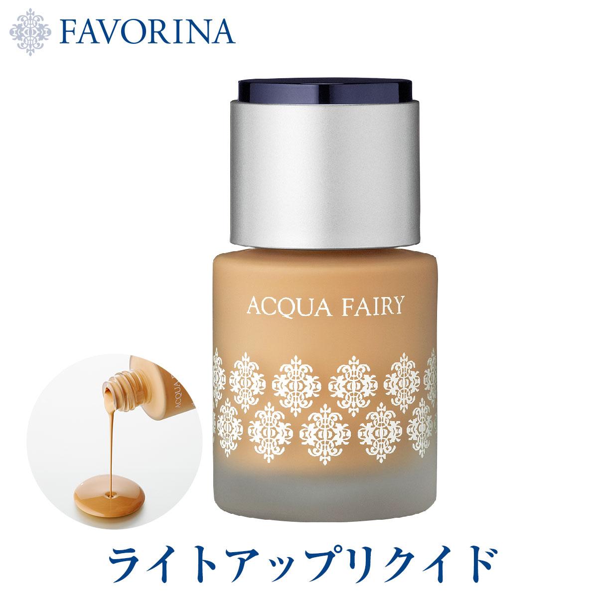 リキッド ファンデーション 美容液ファンデ 35g (ライトナチュラル/ナチュラル) FAVORINA アクアフェアリー ライトアップリクイド