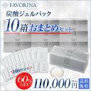 【60%OFF】 フェヴリナ 炭酸ジェルパック10箱セット 無添加 100回分 炭酸パック ナノアクア FAVORINA (Co2 ジェル …