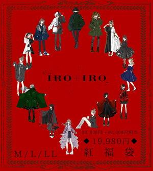 【サイズがお選びいただけます】福袋2019IRO+IRO系アイテムがランダムに入る紅福袋♪【IRO+IRO】【2019年11月新作下旬】【クーポン不可】【返品交換不可】【2019年11月新作下旬】【福袋予約:1月10日頃より順次発送予定】