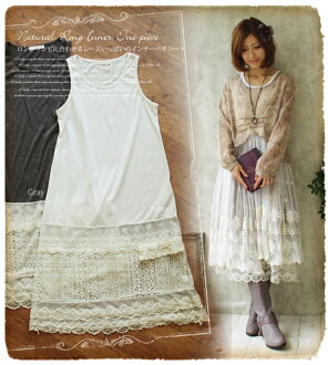 One piece long petticoat maiden degree 100% filled with lace layered * code on long-length インナーペチ coat SSpopular03mar13_ladiesfashion fs3gm
