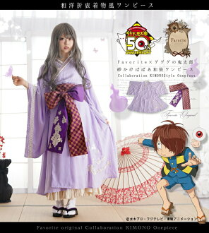 Semi-Western style kimono-like dress of ♪ feelings race that the obi of checks shines in in grandmother ghost race violet for GeGeGe no Kitaro X Favorite collaboration sand
