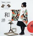 和風袖 シャツ 個性派 変形 スカーフ ユニセックス 和洋折衷*Favoriteオリジナル*スカーフ柄の着物袖ユニセックス…