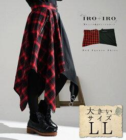 大きいサイズ ボトムス スカート チェック アシンメトリー パンク ロック*Favoriteオリジナル*裾リング付き赤チェック2トーンスクエアスカート【IRO+IRO】【2019年10月新作上旬】